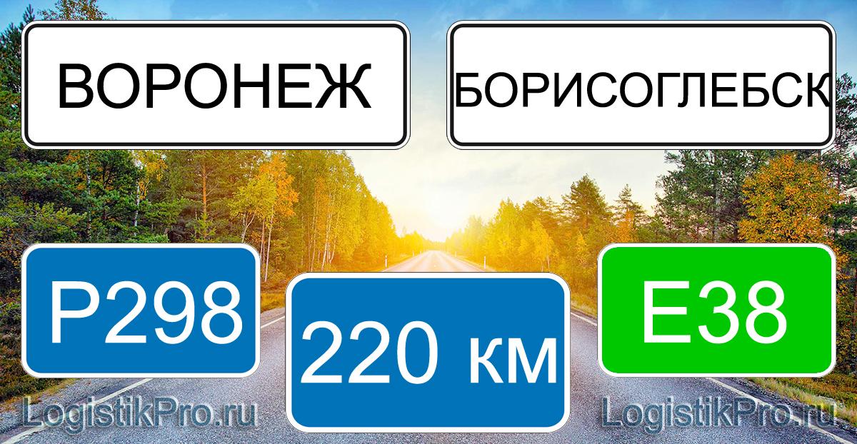 Расстояние между Воронежем и Борисоглебском 220 км на машине по трассе P298 E38