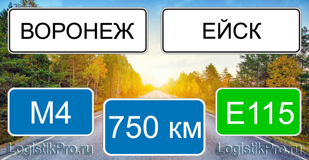 Расстояние между Воронежем и Ейском 750 км на машине по трассе М4 Е115