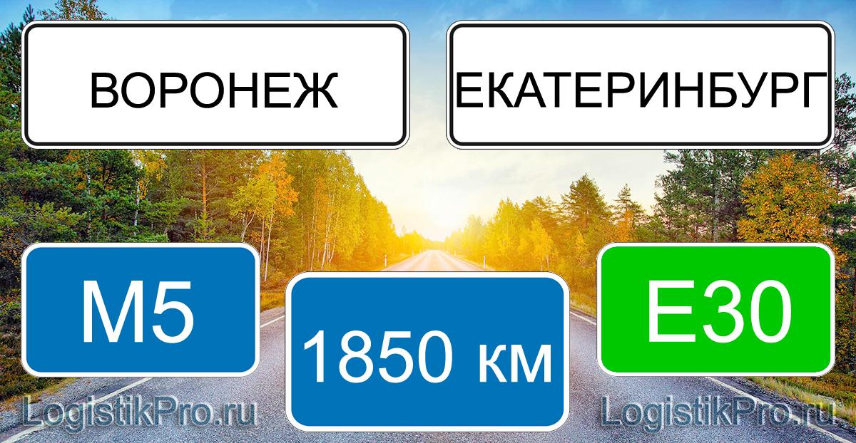 Расстояние между Воронежем и Екатеринбургом 1850 км на машине по трассе М5 Е30