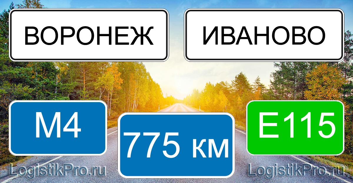 Расстояние между Воронежем и Иваново 775 км на машине по трассе М4 Е115