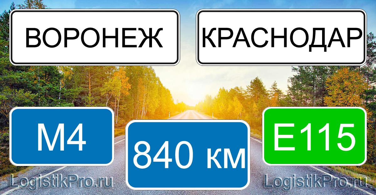 Расстояние между Воронежом и Краснодаром 840 км на машине по трассе M4 E115