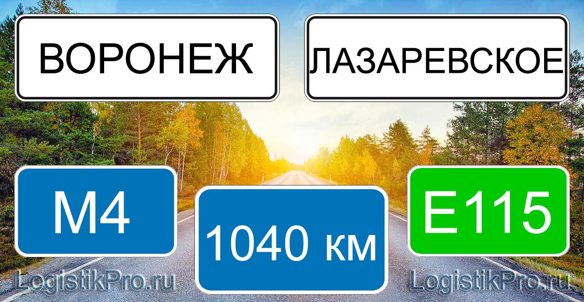 Расстояние между Воронежем и Лазаревским 1040 км на машине по трассе М4 Е115
