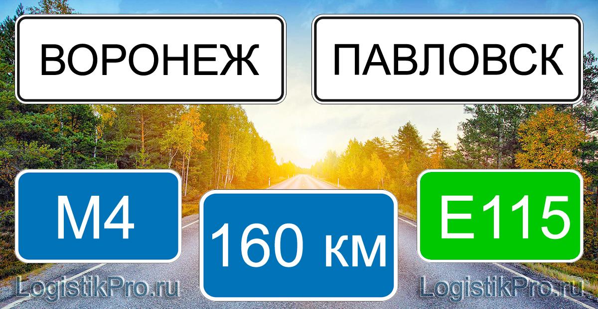 Расстояние между Воронежем и Павловском 160 км на машине по трассе М4 Е115