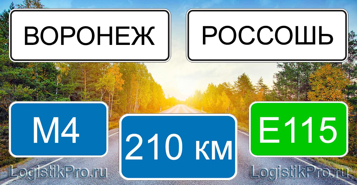 Расстояние между Воронежем и Россошью 210 км на машине по трассе М4 Е115