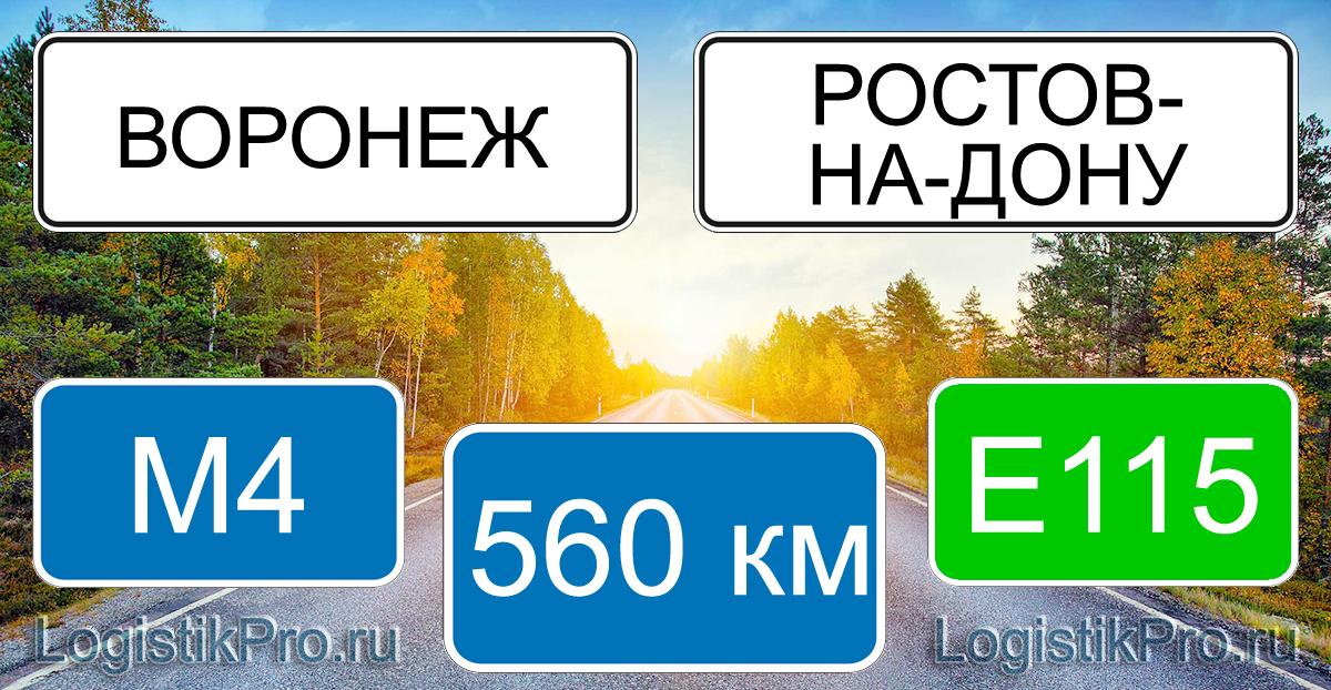 Расстояние между Воронежом и Ростовом-на-Дону 560 км на машине по трассе M4 E115