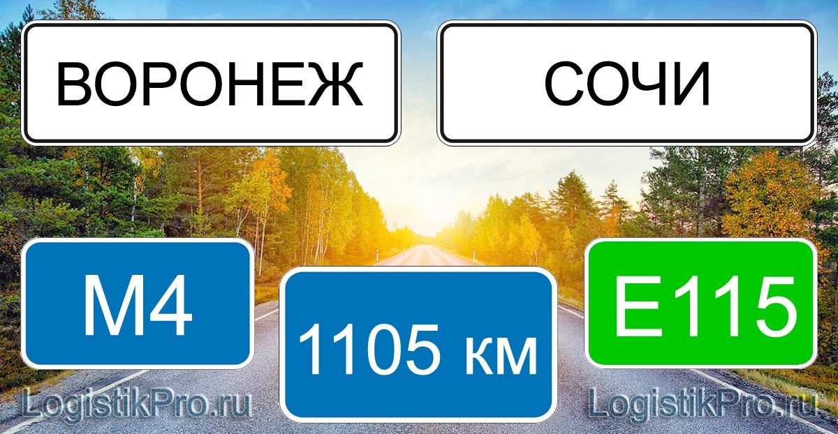 Расстояние между Воронежем и Сочи 1105 км на машине по трассе М4 Е115