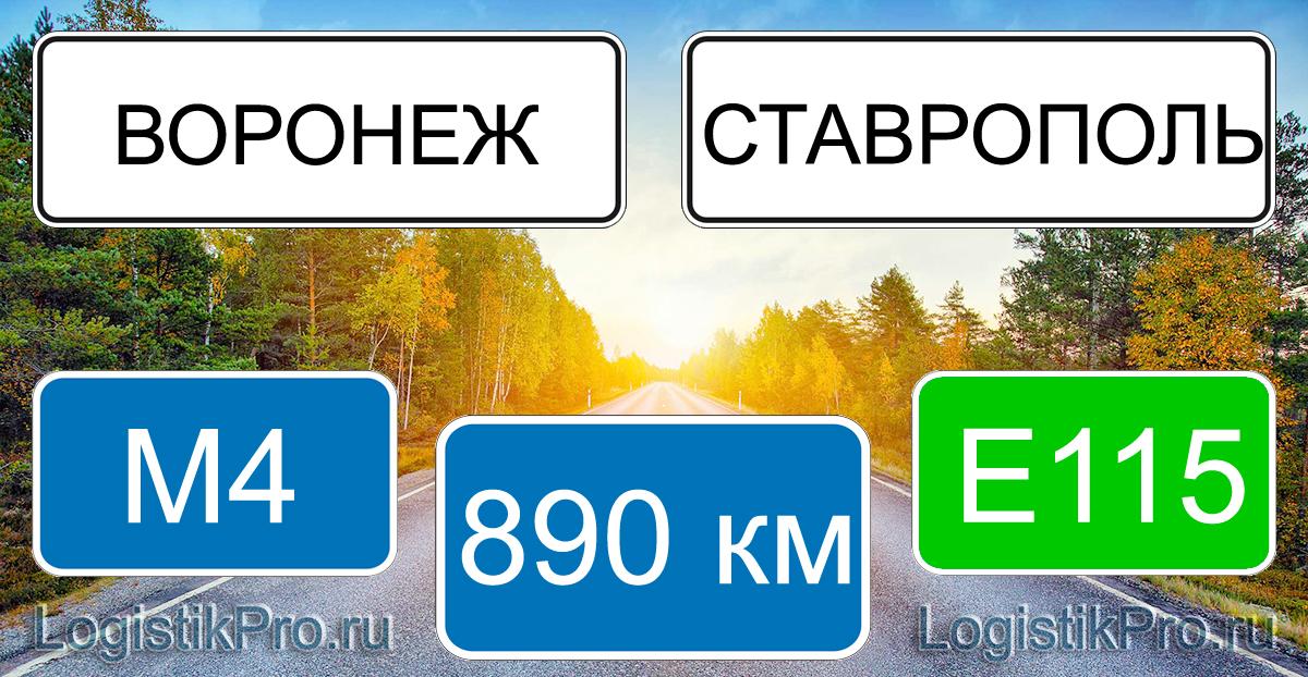Расстояние между Воронежем и Ставрополем 890 км на машине по трассе М4 Е115
