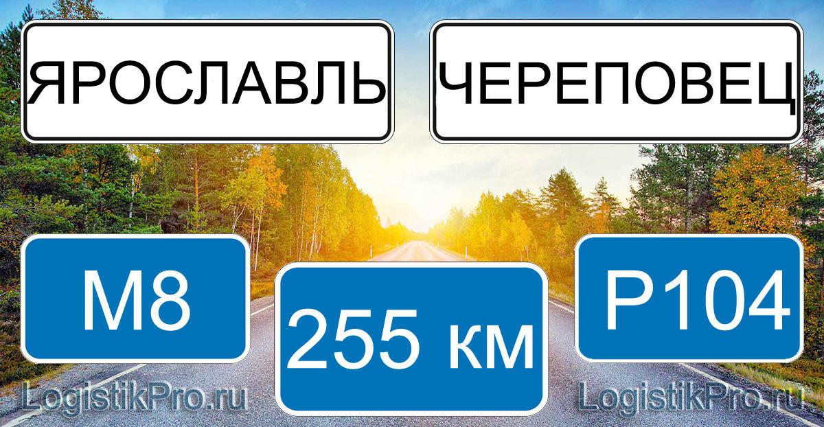 Расстояние между Ярославлем и Череповцем 255 км на машине по трассе М8 и Р104