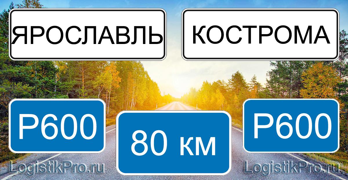 Расстояние между Ярославлем и Костромой 80 км на машине по трассе P600