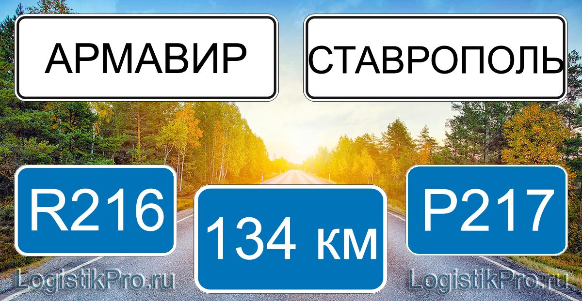 Расстояние между Армавиром и Ставрополем 134 км на машине по трассе R216 и P217