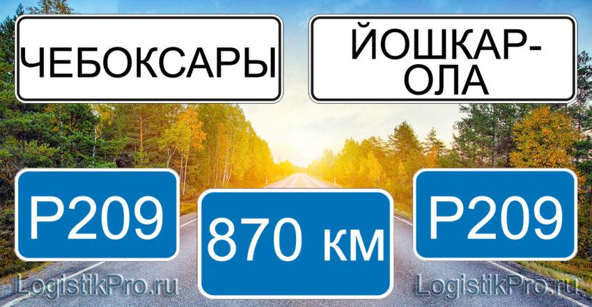 Расстояние между Чебоксарами и Йошкар-Олой 870 км на машине по трассе Р209
