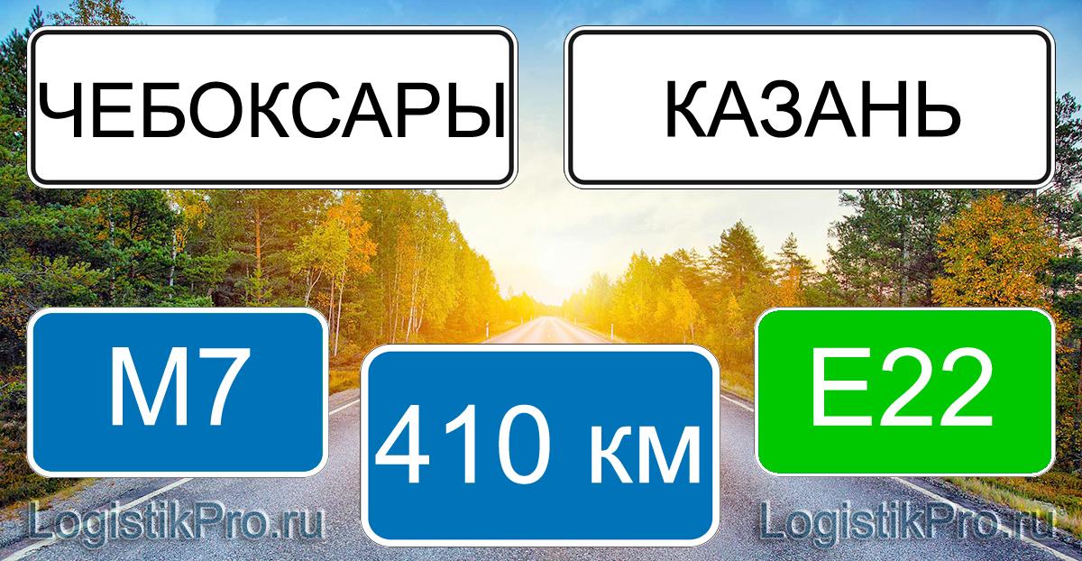 Расстояние между Чебоксарами и Казанью 150 км на машине по трассе M7 E22
