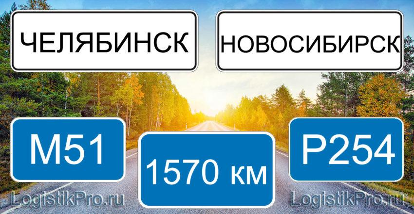 Расстояние между Челябинском и Новосибирском 1570 км на машине по трассе М51 Р254