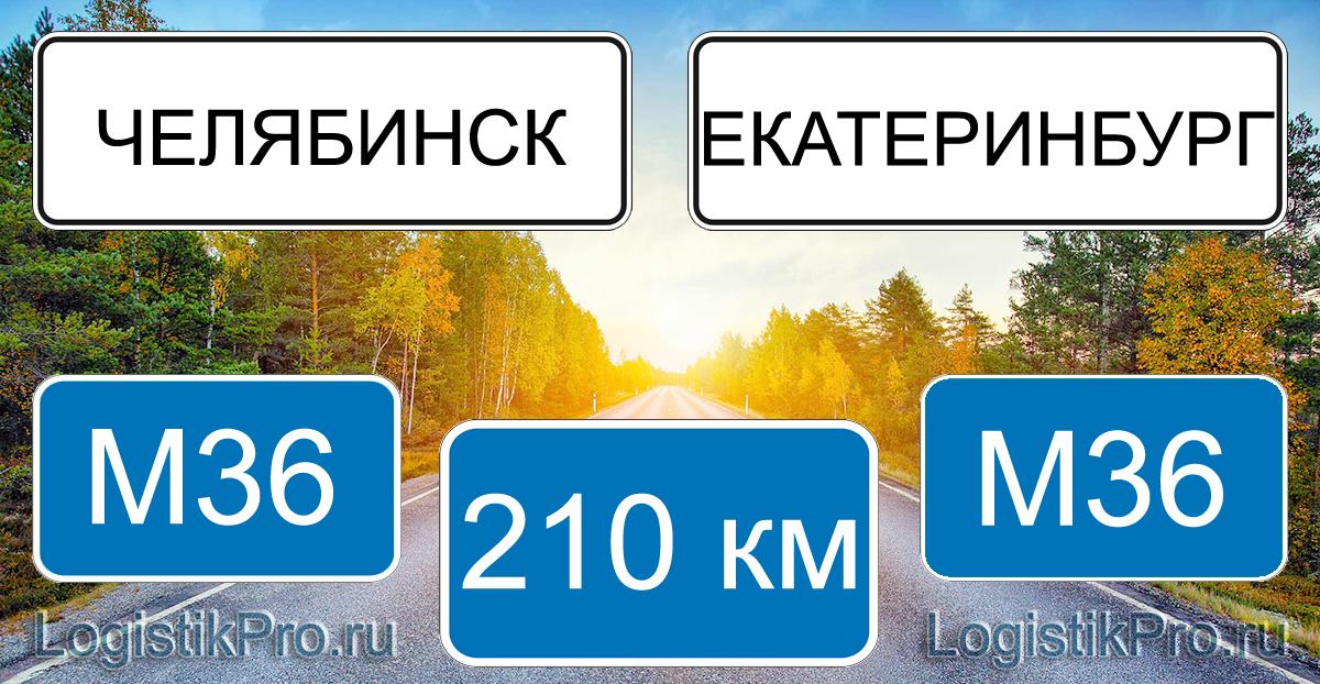 Расстояние между Челябинском и Екатеринбургом 210 км на машине по трассе М36