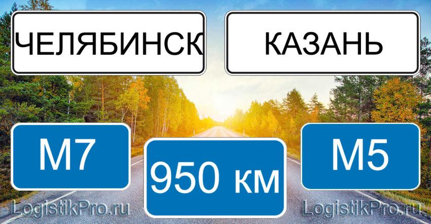 Расстояние между Челябинском и Казанью 950 км на машине по трассе М5 и М7