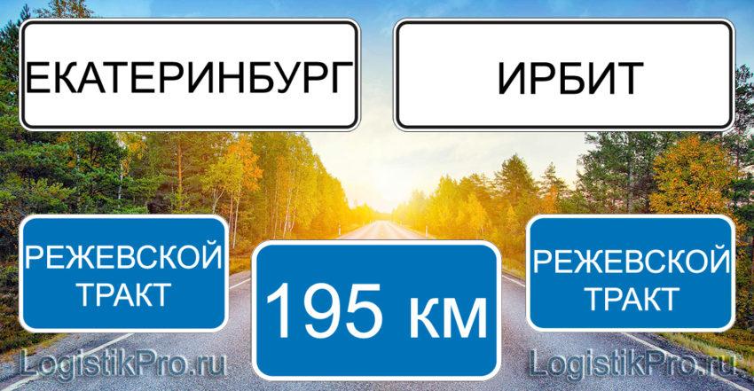 Расстояние между Екатеринбургом и Ирбитом 195 км на машине по трассе Режевской тракт