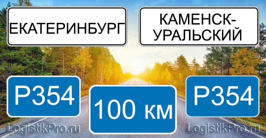 Расстояние между Екатеринбургом и Каменск-Уральским 100 км на машине по трассе Р354