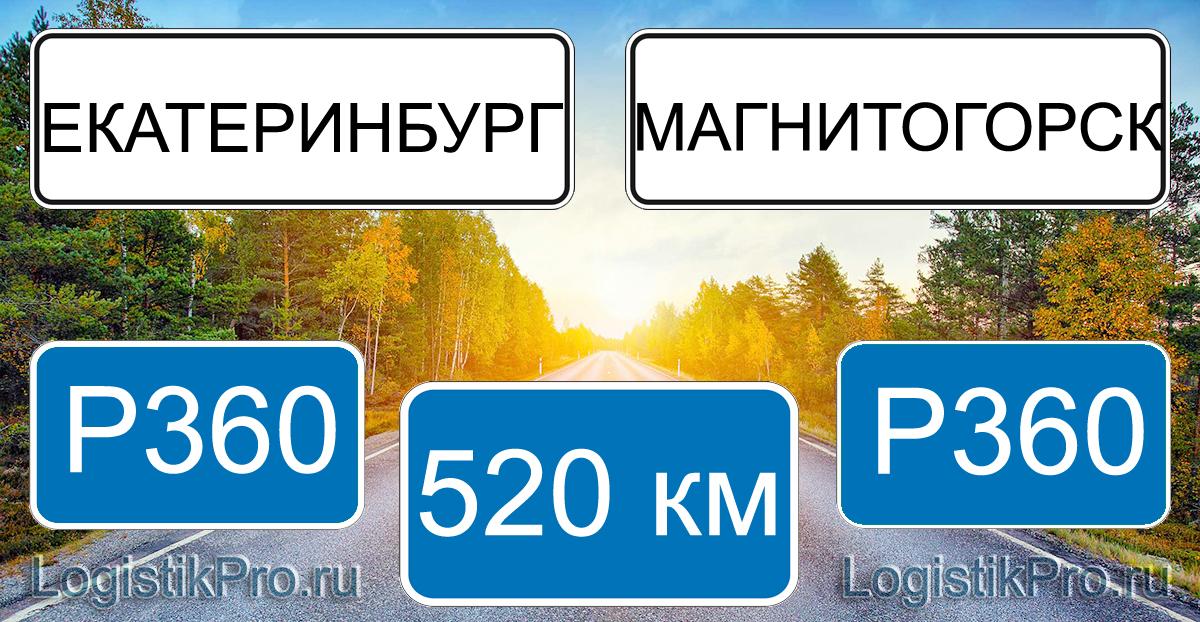 Расстояние между Екатеринбургом и Магнитогорском 520 км на машине по трассе Р360