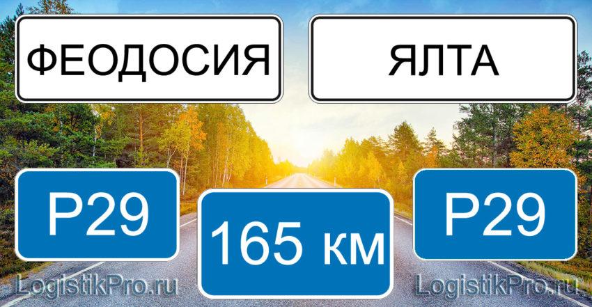 Расстояние между Феодосией и Ялтой 165 км на машине по трассе P29