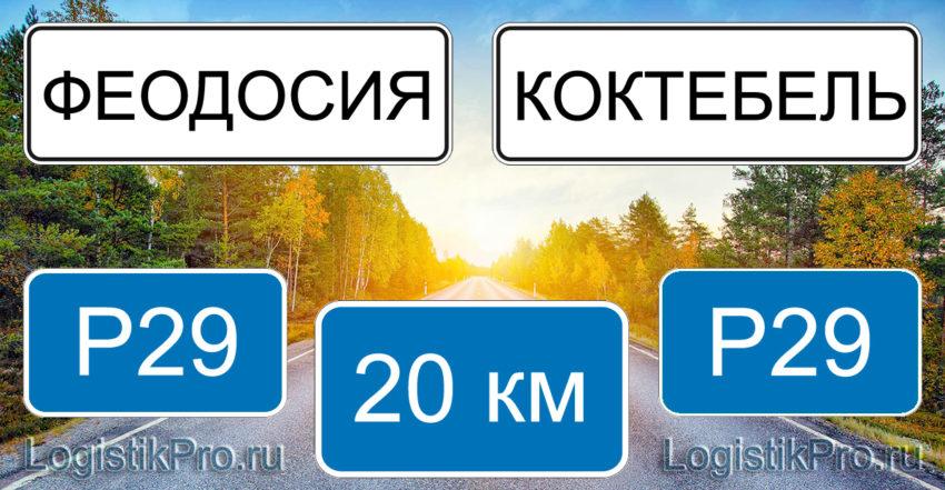 Расстояние между Феодосией и Коктебелем 20 км на машине по трассе P29