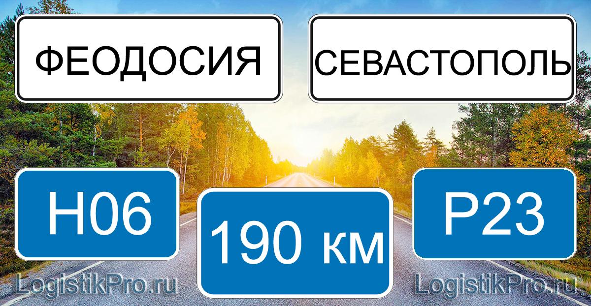 Расстояние между Феодосией и Севастополем 190 км на машине по трассе Н06 и Р23