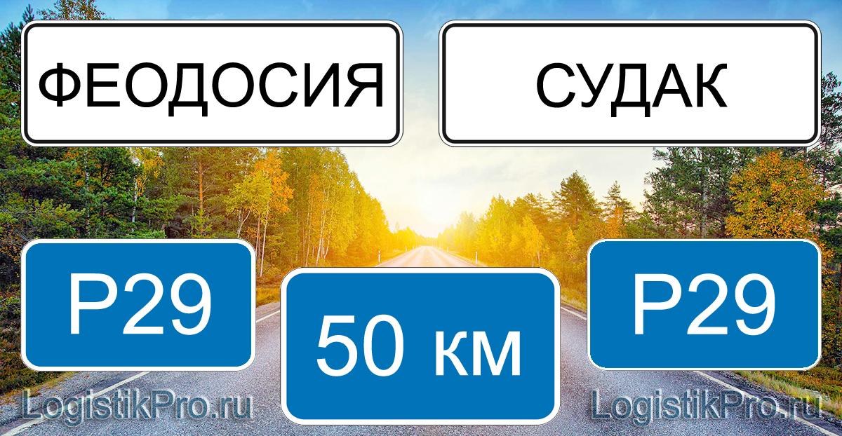 Расстояние между Феодосией и Судаком 50 км на машине по трассе P29