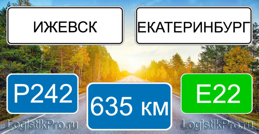 Расстояние между Ижевском и Екатеринбургом 635 км на машине по трассе P242 E22