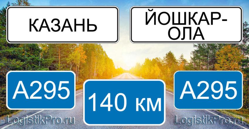Расстояние между Казанью и Йошкар-Олой 140 км на машине по трассе А295