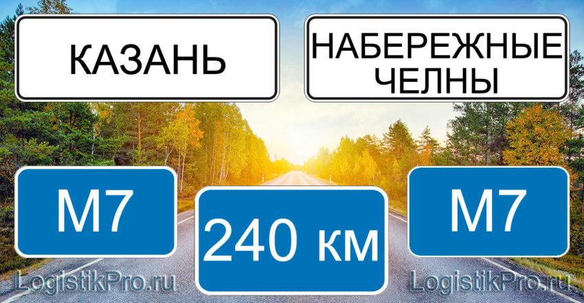 Расстояние между Казанью и Набережными Челнами 240 км на машине по трассе М7