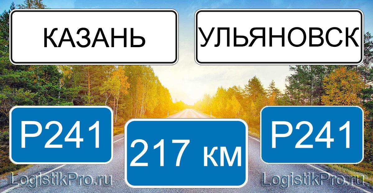Расстояние между Казанью и Ульяновском 217 км на машине по трассе Р241