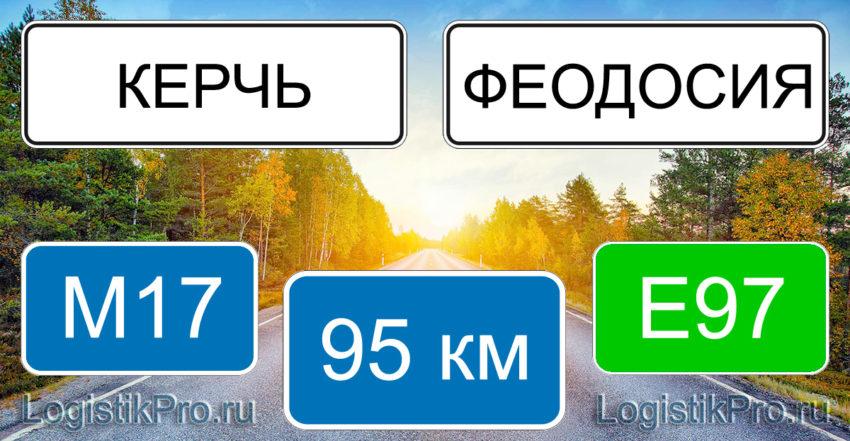 Расстояние между Керчью и Феодосии 95 км на машине по трассе М17 Е97