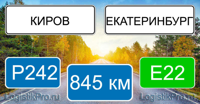 Расстояние между Кировом и Екатеринбургом 845 км на машине по трассе P242 E22