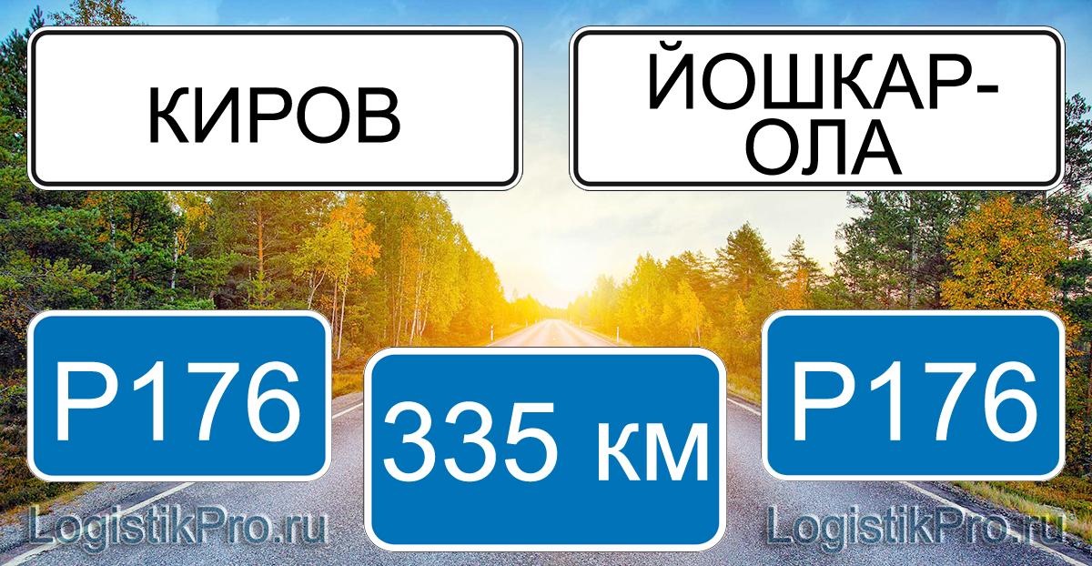 Расстояние между Кировом и Йошкар-Олой 335 км на машине по трассе Р176