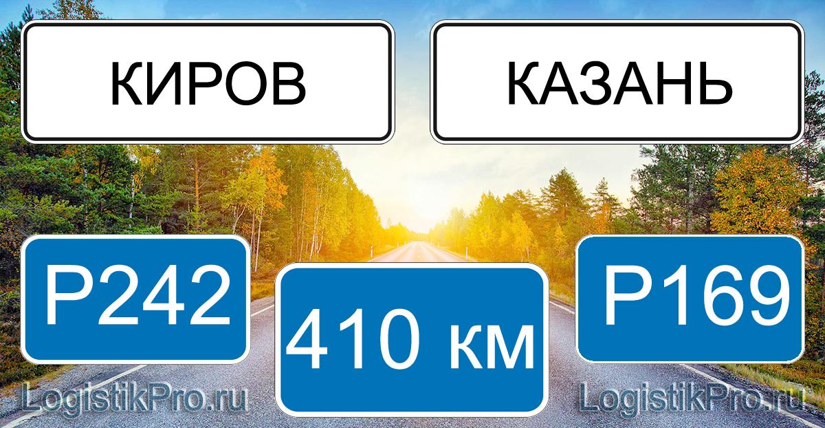 Расстояние между Кировом и Казанью 410 км на машине по трассе P242 и Р169