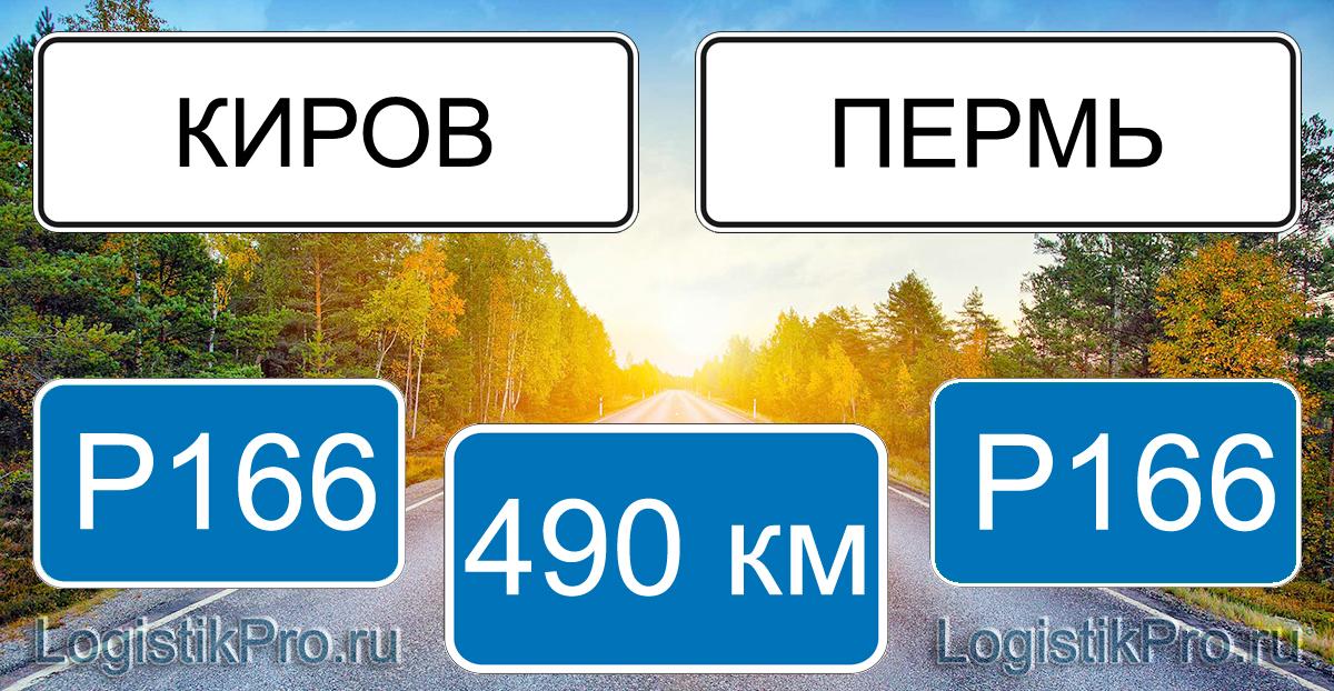Расстояние между Кировом и Пермью 490 км на машине по трассе Р166