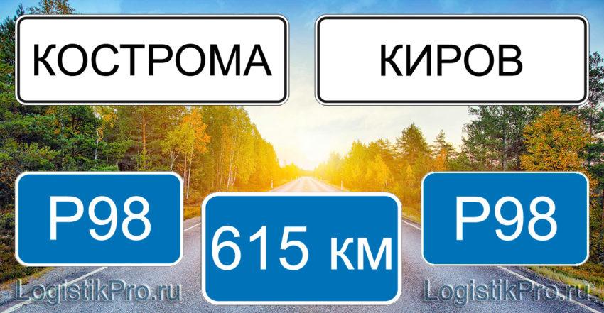 Расстояние между Костромой и Кировом 615 км на машине по трассе P98
