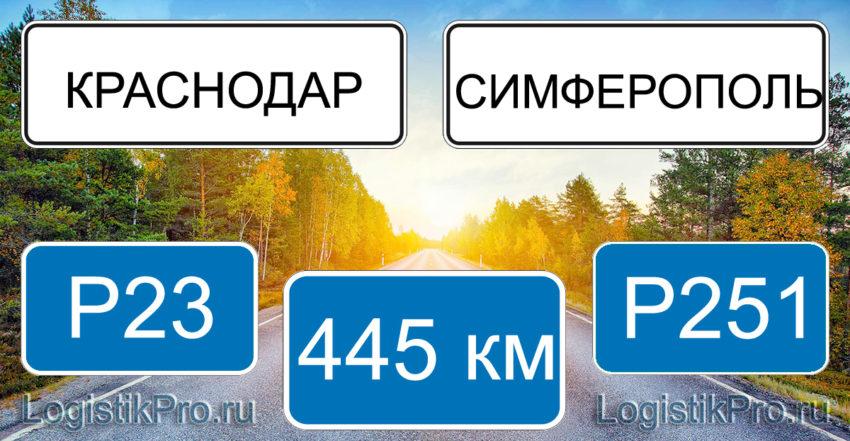 Расстояние между Краснодаром и Симферополем 445 км на машине по трассе P23 и Р251