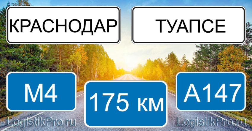 Расстояние между Краснодаром и Туапсе 175 км на машине по трассе М4 и А147