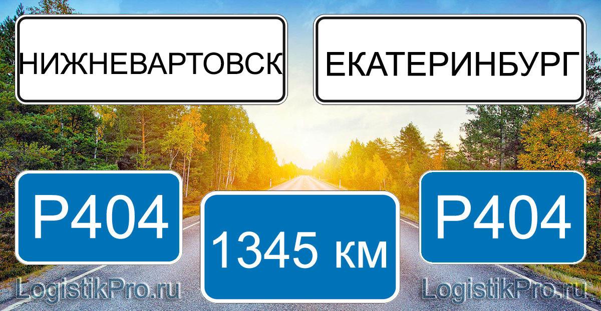 Расстояние между Нижневартовском и Екатеринбургом 1345 км на машине по трассе P404