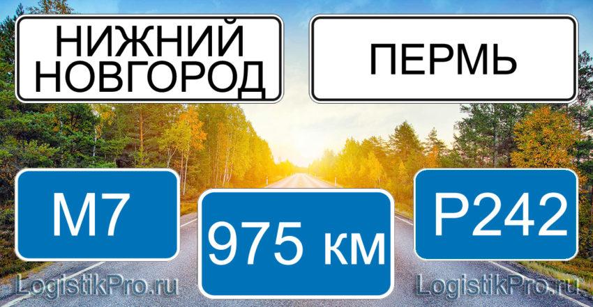 Расстояние между Нижним Новгородом и Пермью 975 км на машине по трассе М7 и Р242
