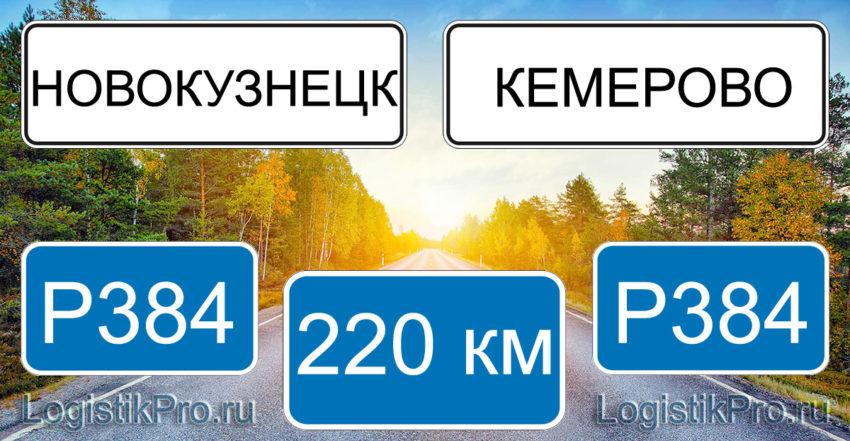 Расстояние между Новокузнецком и Кемерово 220 км на машине по трассе Р384