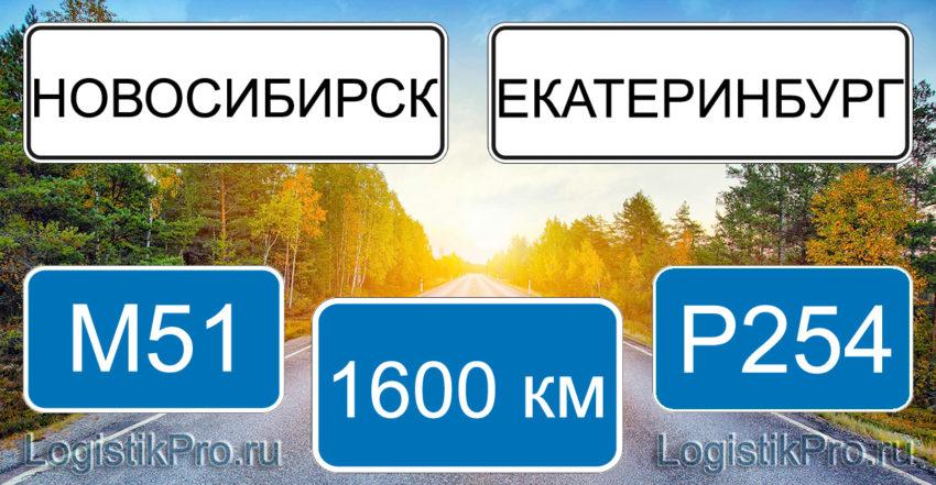 Расстояние между Новосибирском и Екатеринбургом 1600 км на машине по трассе М51 и Р254