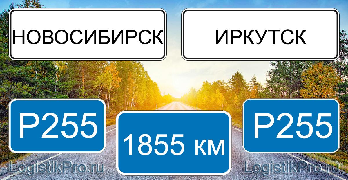 Расстояние между Новосибирском и Иркутском 1855 км на машине по трассе Р255