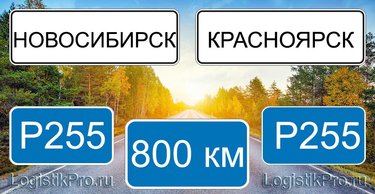 Расстояние между Новосибирском и Красноярском 800 км на машине по трассе Р255