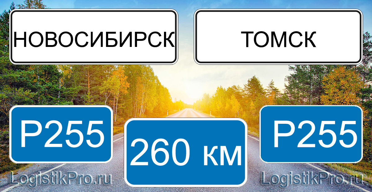 Расстояние между Новосибирском и Томском 260 км на машине по трассе Р255