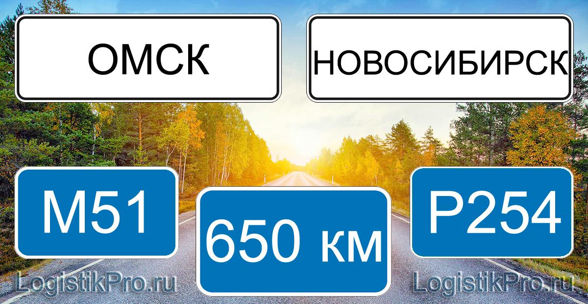 Расстояние между Омском и Новосибирском 650 км на машине по трассе М51 Р254