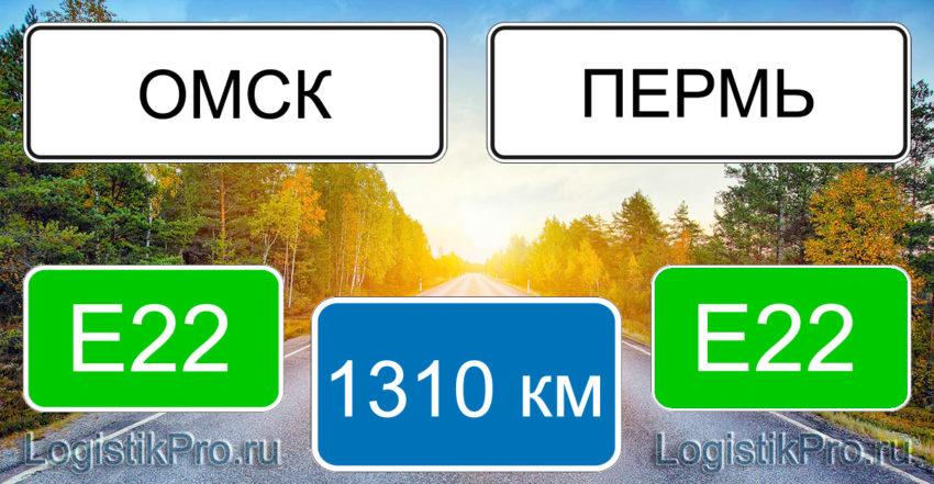 Расстояние между Омском и Пермью 1310 км на машине по трассе E22