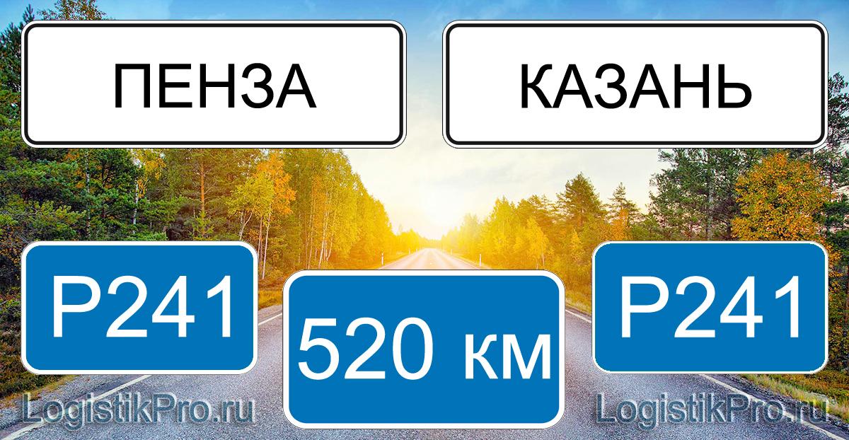 Расстояние между Пензой и Казанью 520 км на машине по трассе P241