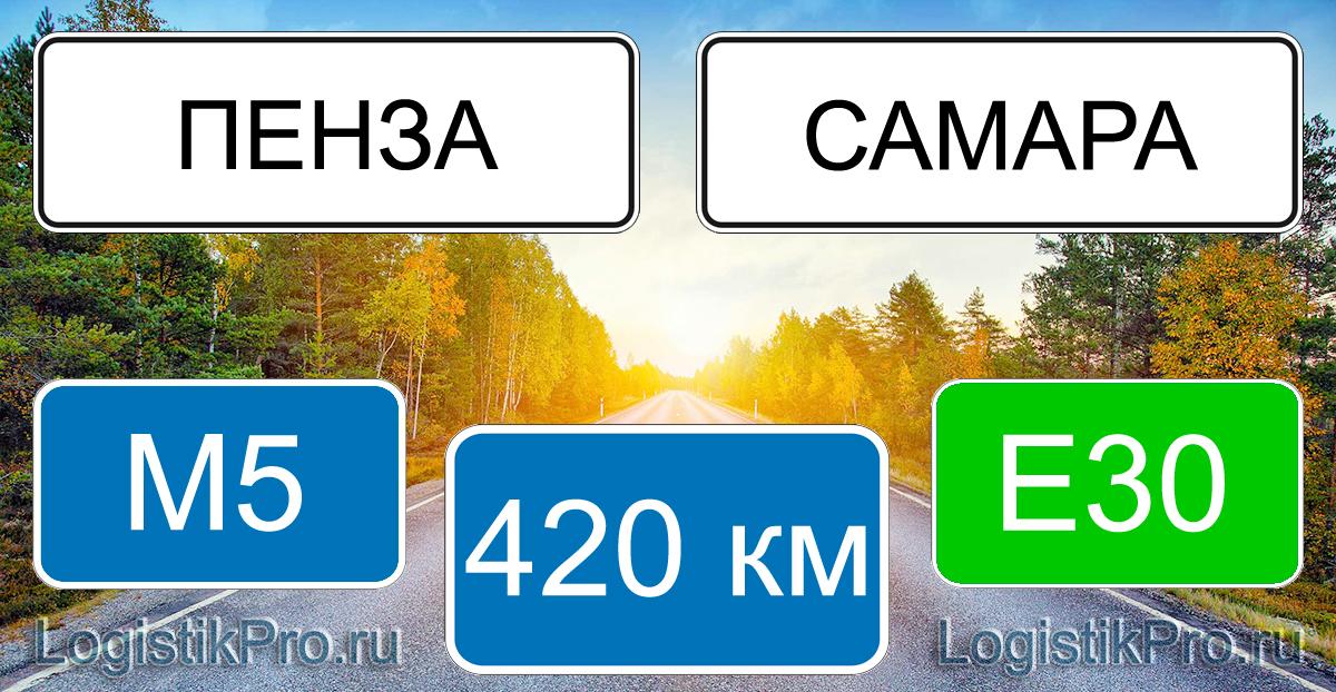 Расстояние между Пензой и Самарой 420 км на машине по трассе М5 Е30