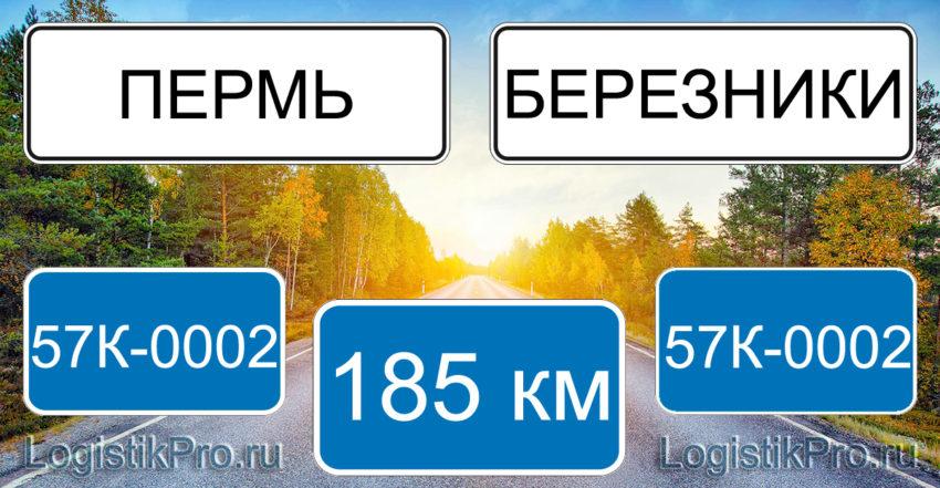 Расстояние между Пермью и Березниками 185 км на машине по трассе 57К-0002